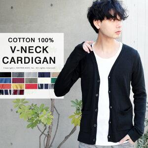 カーディガン メンズ 春 薄手 綿100% コットン ニット 無地 長袖 Vネック 学生 黒 メンズ トップス メンズファッション