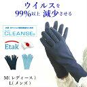 抗菌 抗ウイルス クレンゼ 手袋 メンズ レディース イータ