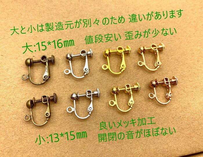 ● 10個入り イヤリング金具 小サイズ ネジ式 丸タイプ  カン付  真鍮製 良いメッキ加工  丸型 13*15mm 5ペア