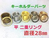 金具 平二重リング キーホルダー 直径(外径)28mm 線幅2.7mm 10個入り アンティークゴールド(真鍮古美) ライトクローム ゴールド ニッケルシルバー マットゴールド キーリング