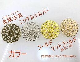 ◇透かしパーツ星34*35mm10個入り真鍮古美シルバーゴールドニッケル4色展開メタルチャーム薄い