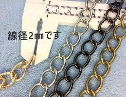 ◆◇金具持ち手チェーンEヒネリ幅5mm線径1.2mm120cmノーカット真鍮古美シルバーゴールド黒ニッケルニッケル5色展開持ち手用chain