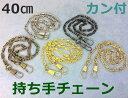 ◆◇金具 持ち手 チェーン S 40cm×2本 幅3.5mm アンティ...