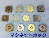 ●●マグネットホック 縫い付けタイプ 直径(外径)14mm 10個入り アンティークゴールド(真鍮古美) ニッケル ゴールド 黒ニッケル 4色展開 マグネットボタン クラフト金具 四つカン