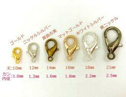 ◆◇アクセサリー金具カニカン丈10mm幅6mm50個入り真鍮古美ニッケルゴールド黒ニッケルニッケル薄金色卸し