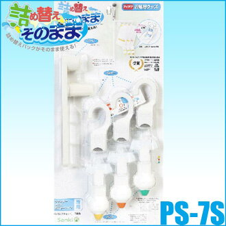 Sanki Refill Directly Use Standard Full Set PS-7S≪Pump×3+Holder×3+Arm×1≫『4562284941043』