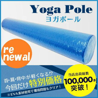 Fitness Exercise Yoga Pole Blue≪Exercise Apparatus≫『4562288090549』