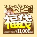 【福袋】性別と季節とサイズが選べるベビー福袋☆3-6mと6-...
