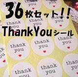サンキューシール(THANK YOU:白色)36枚セット