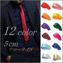 【スリムタイ5cmサテン】カラー無地スリムネクタイ:選べる12色《メール便送料無料》