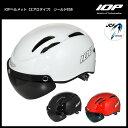 OFF【送料無料】IOPヘルメット[エアロタイプ] シールド付き 自転車用ヘルメット(大人用、ロード、マウンテン)