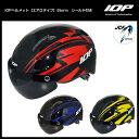 【送料無料】IOPヘルメット[エアロタイプ] シールド付き Storm 自転車用ヘルメット(大人用、ロード、マウンテン)