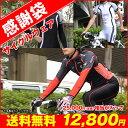 【送料無料】【数量限定】今年もありがとう12,800円感謝袋(自転車ウェア、サイクルウェア、サイクルパンツ、サイクリングの福袋)※返…