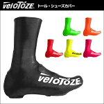 (メール便200円OK)veloToze/ヴェロトーゼトール・シューズカバー防寒防水自転車用