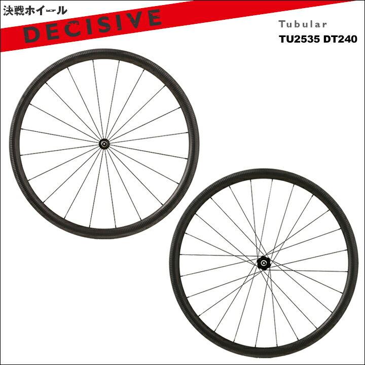 【展示品につき特価】自転車用ホイールDECISIVEシリーズ:25mmワイズ、35mmハイトのチューブラー:スポーツキッド