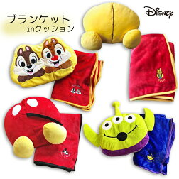 DisneyPixerディズニーピクサーミッキーマウス/チップとデール/くまのプーさん/トイ・ストーリーエイリアンブランケットインクッションフェイスAPDS3008_APDS3012
