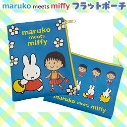 ちびまる子ちゃんmarukomeetsmiffyフラットポーチMKM1000
