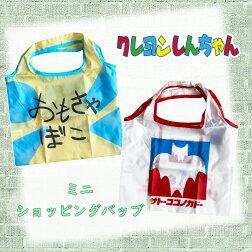 クレヨンしんちゃんサトーココノカドー/おもちゃばこミニショッピングバッグKY1014_KY1047