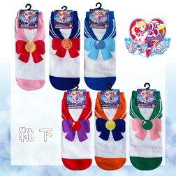 美少女戦士セーラームーンちびムーン/セーラームーン/マーキュリー/マーズ/ジュピター/ヴィーナスコスチュームキャラックス靴下23〜25cmBDSM84J_BDSM202J