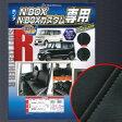 ホンダ N-BOX・N-BOXカスタム(JF1・JF2)専用 ソフトレザーRシートカバー フルセット(ブラック/ブラックステッチ) M4-33