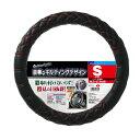 キルティングデザインハンドルカバー 『キルティングレザー』 Sサイズ ブラック/レッド