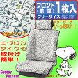 【Snoopy】スヌーピーパターン エプロンタイプシートカバー 1席分 ホワイト(取付け・取外し簡単!)