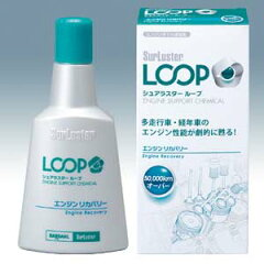 すべてのエンジンはLOOPで生まれ変わる。シュアラスター ループ エンジンリカバリー LP-03(...