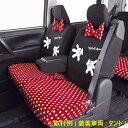 【特別価格!】【Minnie Mouse】ラブリーミニースズキワゴンR・ワゴンRスティングレー(MH23S/H20年9月〜H24年5月)専用シートカバー1台分セット