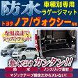 【ウエットスーツ素材使用】トヨタ ノア・ヴォクシー専用(ZRR70W/ZRR75G・H22.4〜H25.12)ネオラゲッジマット ブラック