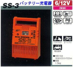 【送料無料!】セルスター ハイパフォーマンスバッテリー充電器【SS-3】DC6V/12V兼用 2A