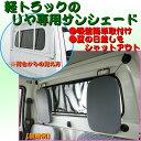 軽トラック用リアウィンドウ用シェード『軽トラカーテン』88×27cm UVカット仕様 2