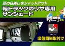 軽トラック用リアウィンドウ用シェード『軽トラカーテン』88×27cm UVカット仕様 3