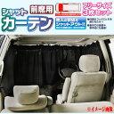 車中泊や仮眠に最適 『シャットカーテン』前席用3点セット(フ...