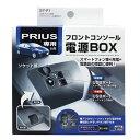 トヨタ プリウス(ZVW30)専用 フロントコンソール電源BOX ブラ...