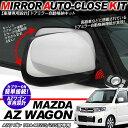 AZワゴン DBA-MJ22S23系 ドアミラー 自動格納キット 12V/キー...