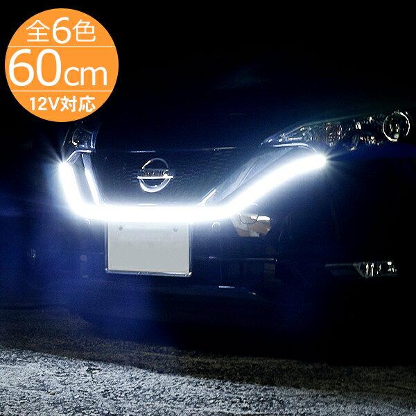 LEDチューブライト シリコンチューブライト 60cm 全6色 LEDテープ ヘッドライト アイライン ストリップチューブ 汎用 外装 内装 間接照明 アンダーライト デイライト ライトアップ パーツ
