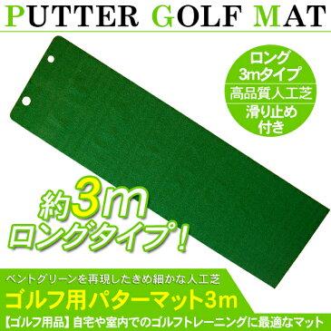 ゴルフ練習用 パターマット 3m×90cm パッティング パット練習 練習用 室内 人工芝 スイング矯正 アプローチ