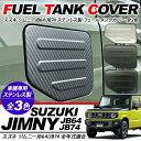 ジムニー JB64W/JB74W系ガソリンタンクカバー フューエルタンクカバー