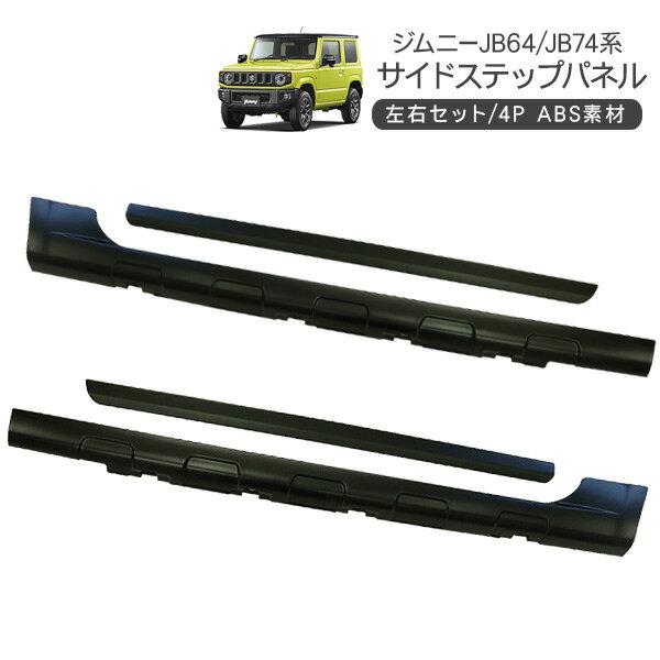 外装・エアロパーツ, サイドスポイラー  JB64W JB74W SUV