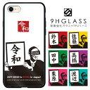 令和 おもしろ 名入れ iPhoneケース 背面強化ガラスケース 背面ガラス iPhone8 iPhoneXS Max i……