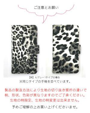 レオパード柄/スマホケース三つ折り手帳型ケース/各種スマホ対応
