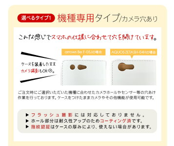 スマホケース手帳型ケース/各種スマホ対応