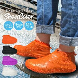 レインシューズ シューズカバー 防水 レディース メンズ スニーカー キッズ 軽量 おしゃれ シリコン レインシューズカバー オーバーシューズ 雨 雪 泥除け 滑り止め 防水靴 男女兼用 子供用 運動靴カバー 雨具 アウトドア