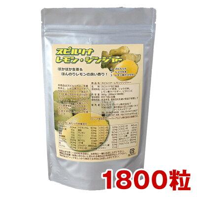 乾燥生姜末配合スピルリナで隅々まで熱量アップ!スピルリナ・レモンジンジャー 1800粒 約45日...