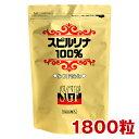 SGF強化スピルリナ100% 1800粒 約45日分【2袋以...
