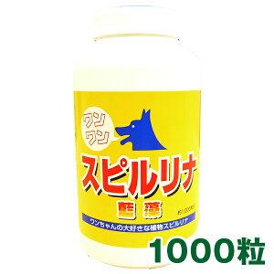 ワンワン・スピルリナ サプリメントアミノ クロロフィル ビタミン ミネラル アルカリ性