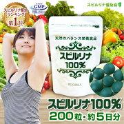 スピルリナ ポイント クロロフィル ビタミン アミノ酸 ガンマリノレン ダイエット サプリメント アルカリ性