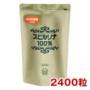 スピルリナ100% 2400粒 約2ヶ月分野菜不足/サプリメント/ベータカロテン/ビタミンB/…