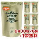 スピルリナ100% 2400粒 一番お得なセット6袋購入で1袋無料プレゼントサプリメント/マルチビタ...