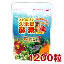 酵素 スピルリナ久米島酵素 1200粒 約30日分無農薬 ス